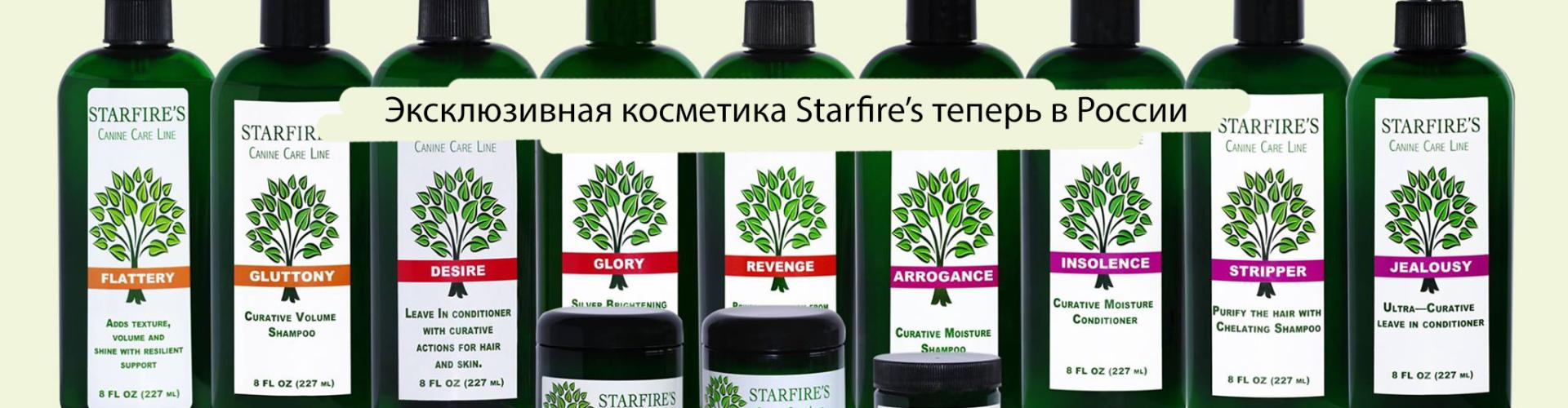 Эксклюзивная косметика Starfire's
